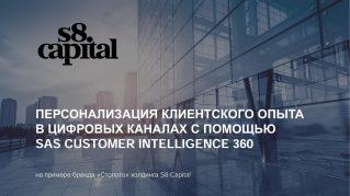 Персонализация клиентского опыта в цифровых каналах c помощью SAS Customer Intelligence 360