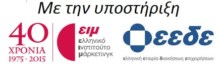 Support Hellenic Institute of Marketing