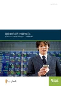 longitude-combating-financial-crime-jp.pdf