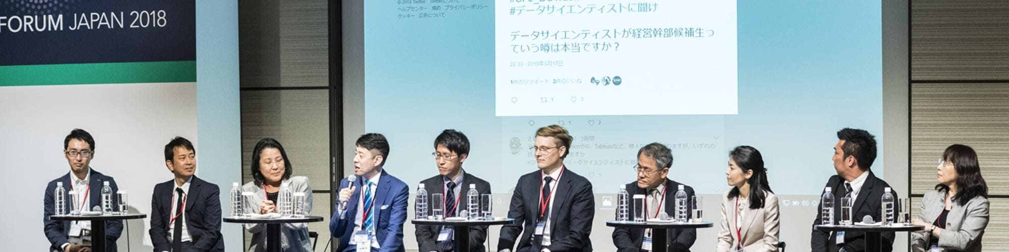 Data Scientists in SAS Forum Japan 2018