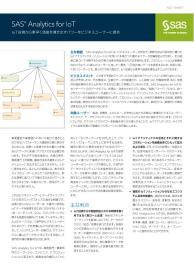 SAS Analytics for IoTの製品資料のサムネイル