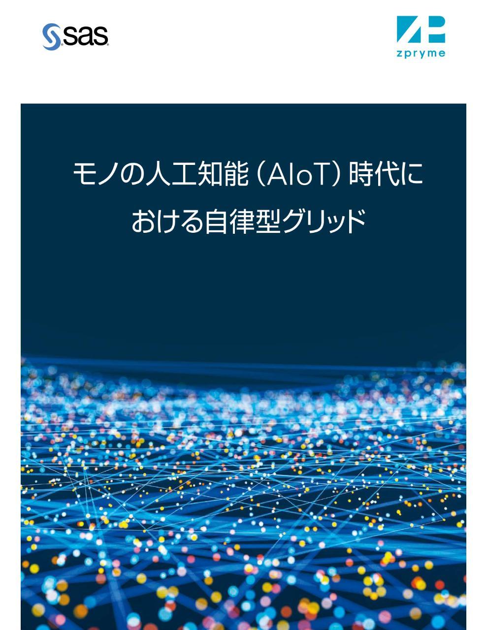 モノの人工知能(AIoT)時代における自律型グリッド