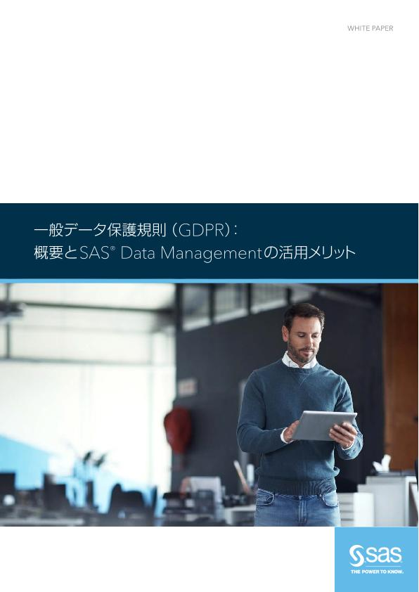 一般データ保護規則(GDPR)