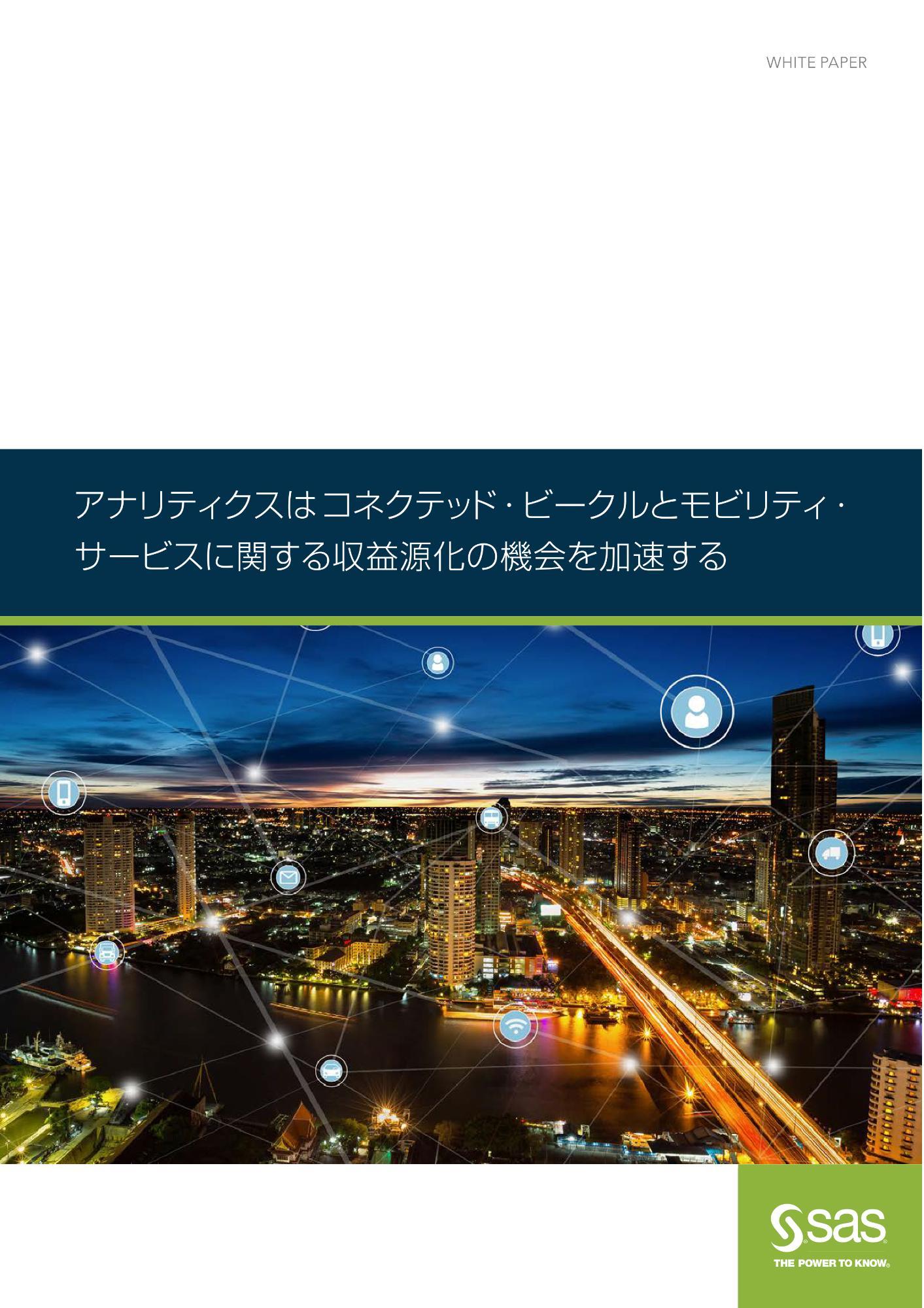 アナリティクスはコネクテッド・ビークルとモビリティ・ サービスに関する収益源化の機会を加速する