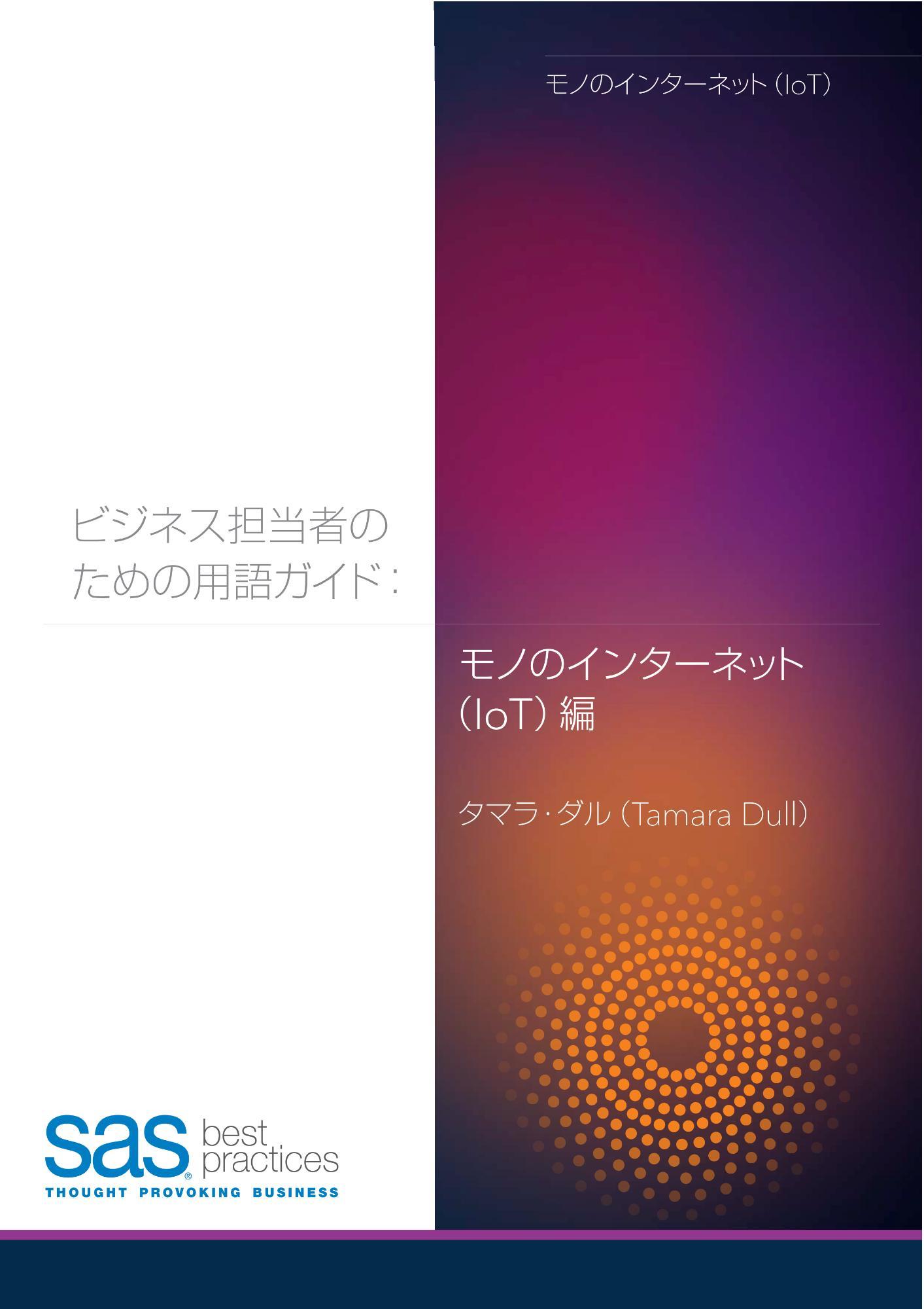 ビジネス担当者の ための用語ガイド:モノのインターネット (IoT)編