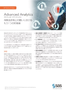 pov-advancedanalytics-insurance-1411