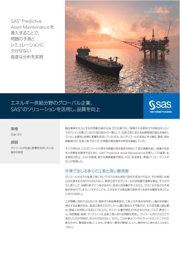 エネルギー供給分野のグローバル企業、SASのソリューションを活用し、品質を向上