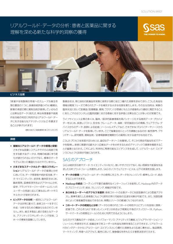 リアルワールド・データの分析: 患者と医薬品に関する理解を深める 新たな科学的洞察の獲得