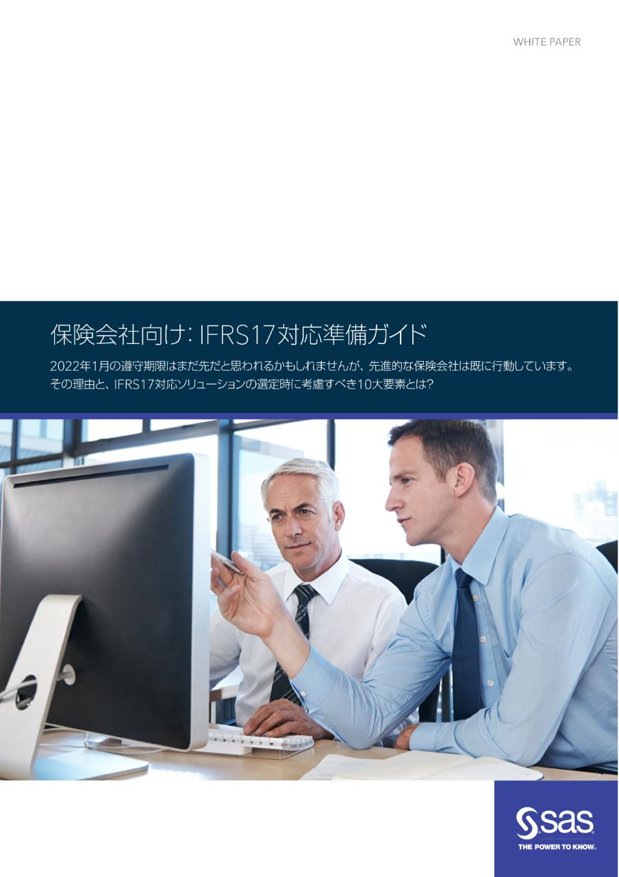 保険会社向け:IFRS17対応準備ガイド