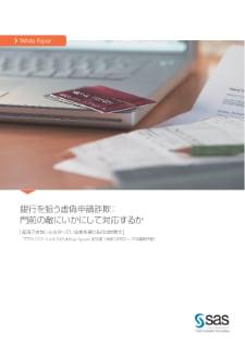 銀行を狙う虚偽申請詐欺:門前の敵にいかにして対応するか