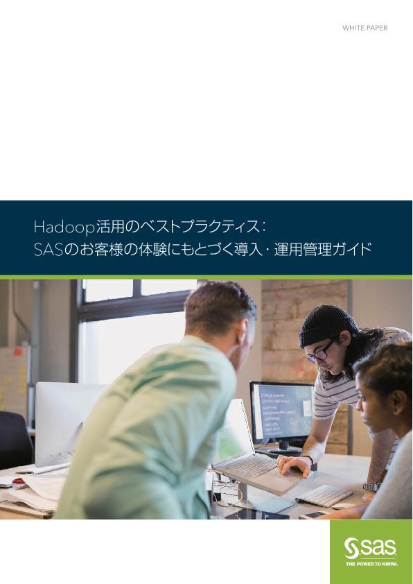 Hadoop活用のベストプラクティス:SASのお客様の体験にもとづく導入・運用管理ガイド