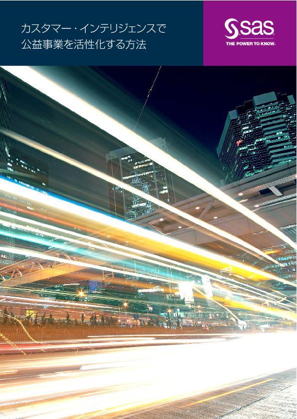 カスタマー・インテリジェンスで公益事業を活性化する方法