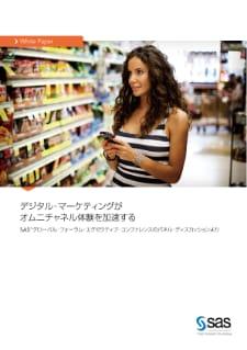 デジタル・マーケティングがオムニチャネル体験を加速する