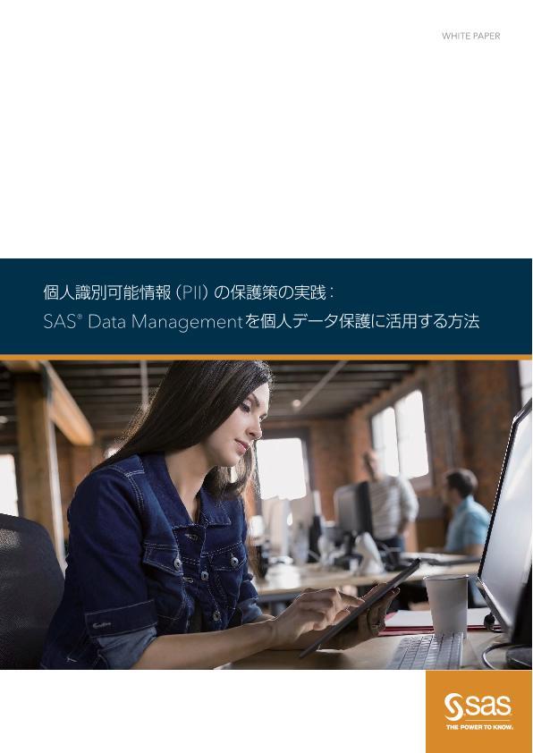 個人識別可能情報(PII)の保護策の実践