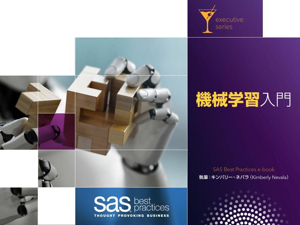 企業のための人工知能導入ガイド
