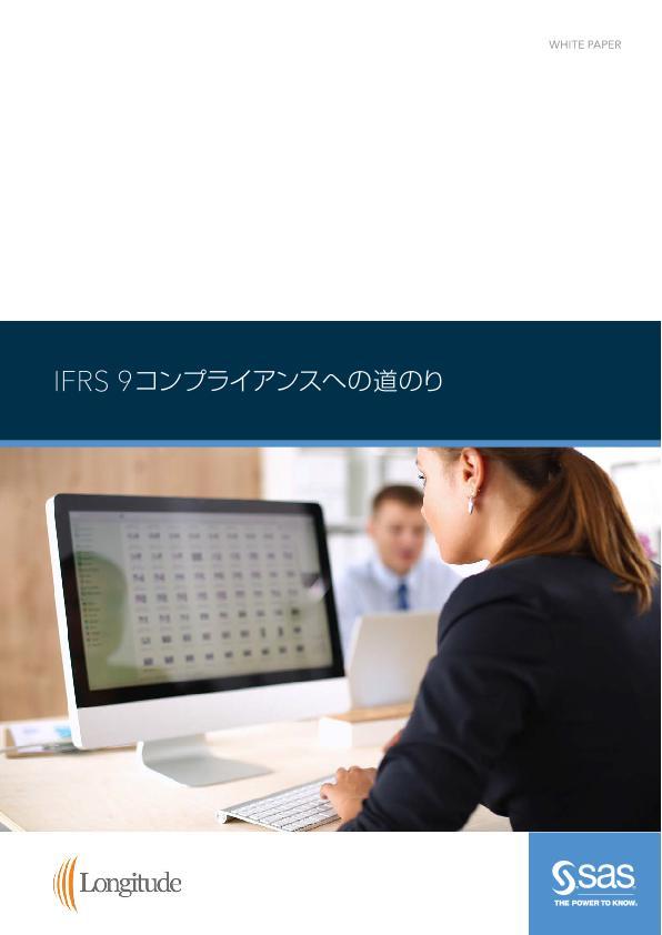 IFRS 9コンプライアンスへの道のり