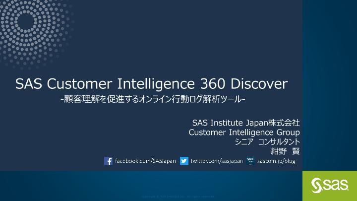 SAS Customer Intelligence 360 Discover