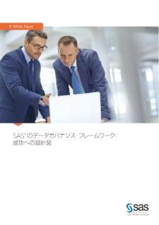 SASのデータガバナンス・フレームワーク:成功への設計図
