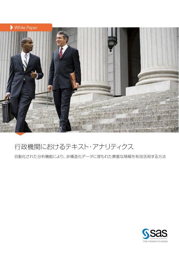 行政機関におけるテキスト・アナリティクス