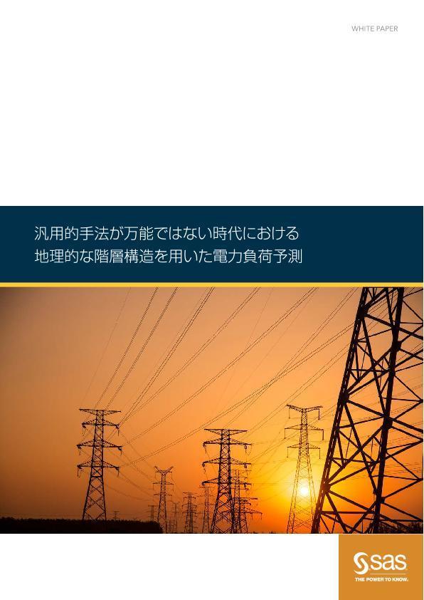 汎用的手法が万能ではない時代における地理的な階層構造を用いた電力負荷予測
