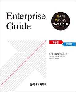sas-kr-books-01-enterprise-guide