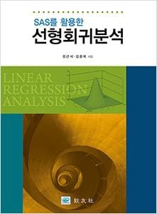 sas-kr-books-02-linear-regression-analysis