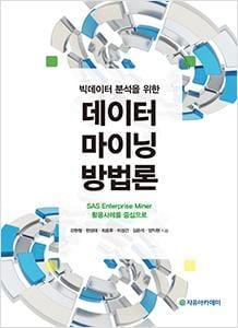 sas-kr-books-04-data-mining-methodology