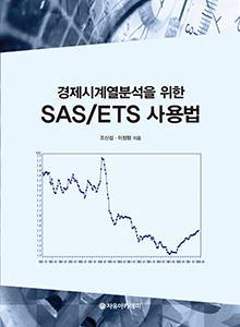 경제시계열 분석을 위한 SAS ETS 사용법