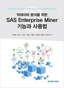 sas-kr-books-07-enterprise-miner