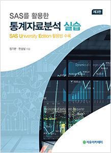 sas-kr-books-19-statistical-data-analysis