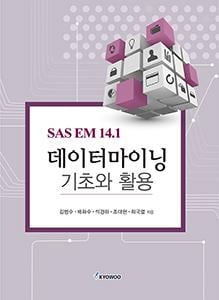 SAS EM 14.1 데이터 마이닝 기초와 활용