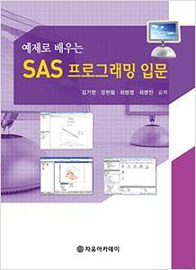 예제로 배우는 SAS 프로그래밍 입문
