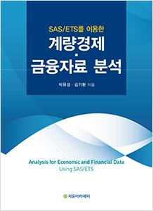 sas-kr-books-13-sas-ets-for-financial-analysis