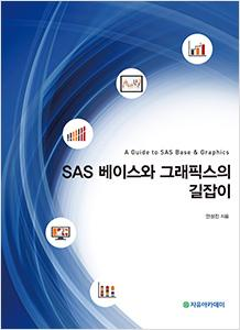 sas-kr-books-08-sas-base-and-graphics