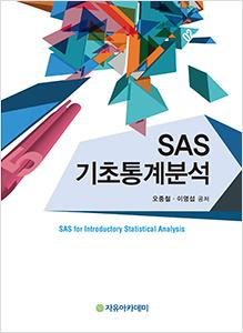 sas-kr-books-03-basic-statistical-analysis
