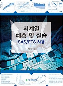 sas-kr-books-21-sas-ets