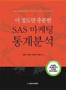 sas-kr-books-15-marketing-statistical-analysis