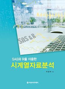 SAS와 R을 이용한 시계열자료분석