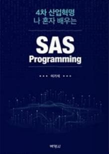 4차 산업혁명 나 혼자 배우는 SAS Programming