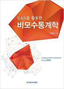 sas-kr-books-09-nonparametric-statistics
