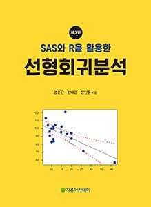 SAS와 R을 활용한 선형회귀분석 제3판