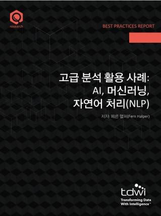AI와 머신러닝, 자연어 처리 NLP의 활용 | SAS KOREA