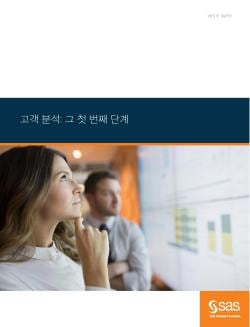 고객 분석: 그 첫 번째 단계