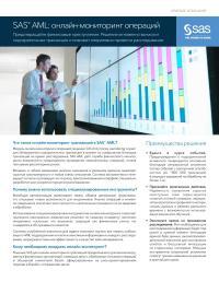 SAS AML: онлайн-мониторинг операций