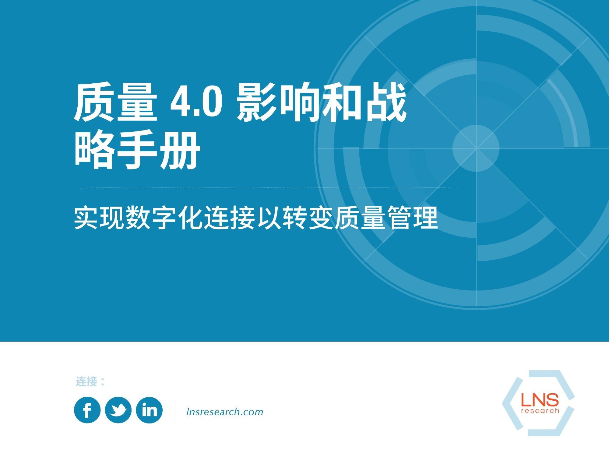 质量4.0影响和战略手册