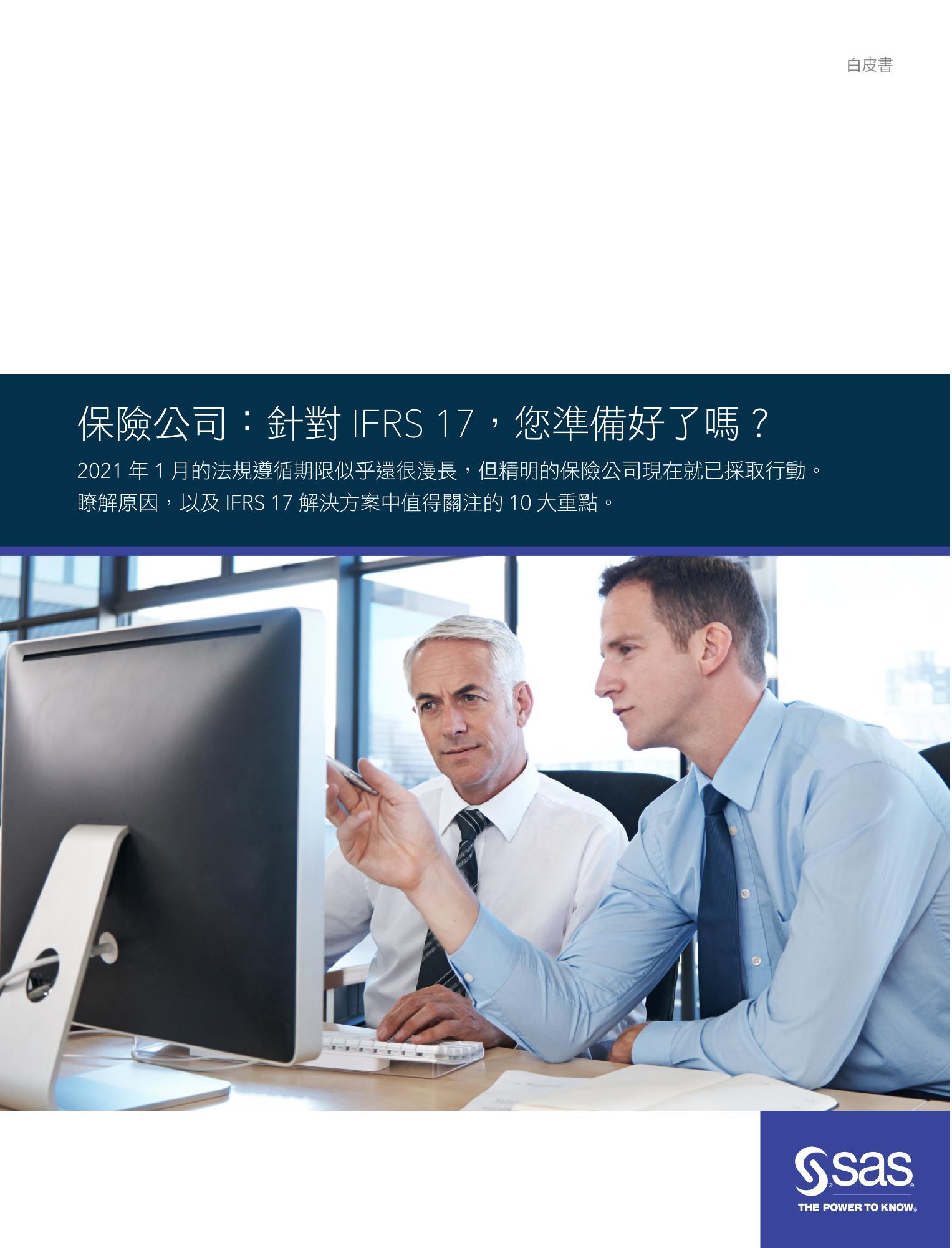 保險公司:針對 IFRS 17,您準備好了嗎?